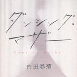 「ダンシング・マザー」内田春菊著