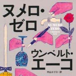 「ヌメロ・ゼロ」ウンベルト・エーコ著、中山エツコ訳