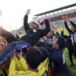 JFL入りを決めて胴上げされる松江FC田中監督
