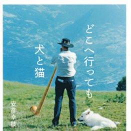 「どこへ行っても犬と猫」安彦幸枝著