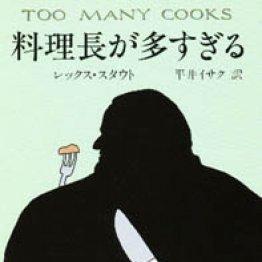 「料理長が多すぎる」レックス・スタウト著、平井イサク訳