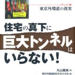 不透明な有害ガスの行方など東京外環道建設の闇