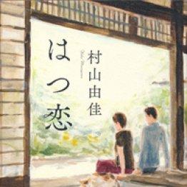 「はつ恋」村山由佳著