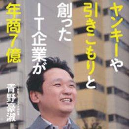 「ヤンキーや引きこもりと創ったIT企業が年商7億」青野豪淑著