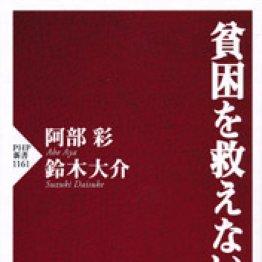 「貧困を救えない国日本」阿部彩、鈴木大介著