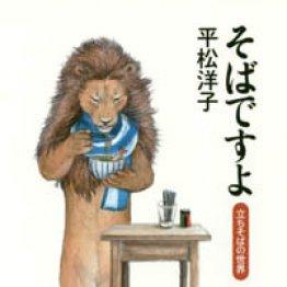 「そばですよ 立ちそばの世界」平松洋子著