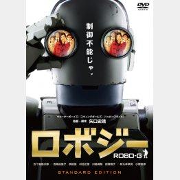 「ロボジー」発売元:フジテレビジョン/アルタミラピクチャーズ/電通 販売元:東宝