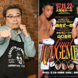 元ボクシング王者・山口圭司は映画に憧れバーのマスターに