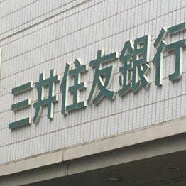 三井住友FGのトップ交代は順当も…海外事業の強化が課題