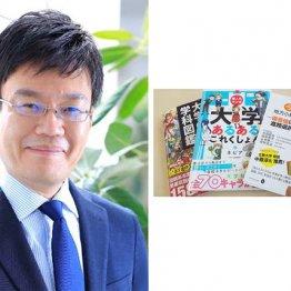 大学ジャーナリスト石渡嶺司さん「迷いが出たら原点回帰」