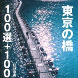 「東京の橋 100選+100」紅林章央著