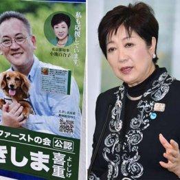 哀れ都民ファ&国民民主…西東京市議選で救いがたい不人気