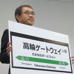 狙うならインバウンド株 「西武HD」は東京の新玄関に金脈
