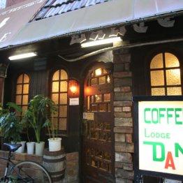 西荻窪「コーヒーロッジ ダンテ」顧客目線に立つこだわり
