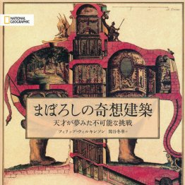「まぼろしの奇想建築」フィリップ・ウィルキンソン著、関谷冬華訳
