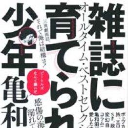 「雑誌に育てられた少年」亀和田武著