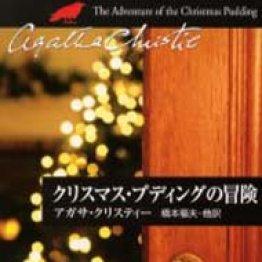 「クリスマス・プディングの冒険」アガサ・クリスティー著、橋本福夫・他訳