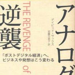 「アナログの逆襲」デイビッド・サックス著、加藤万里子訳