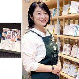 「HMV&BOOKS HIBIYA COTTAGE」店長・花田菜々子さん「本の中に希望と答えが」