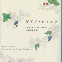 「ピアノ・レッスン」アリス・マンロー著 小竹由美子訳