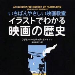 「イラストでわかる映画の歴史」アダム・オールサッチ・ボードマン著 細谷由依子訳