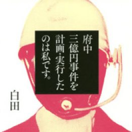 「府中 三億円事件を計画・実行したのは私です。」白田著