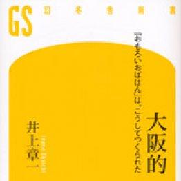 「大阪的」井上章一著