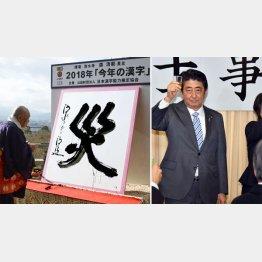 自民党の「仕事始め」で乾杯する安倍首相/(C)共同通信社