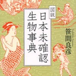 「図説 日本未確認生物事典」笹間良彦著