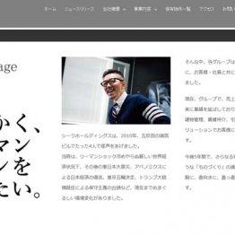 社員に聞いた 深田恭子を射止めた41歳スゴ腕経営者の評判