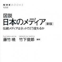 「図説日本のメディア[新版]」 藤竹暁、竹下俊郎編著
