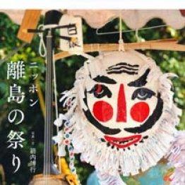 「ニッポン 離島の祭り」箭内博行著