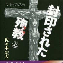 「封印された殉教」(上・下)佐々木宏人著