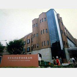東大病院(C)日刊ゲンダイ