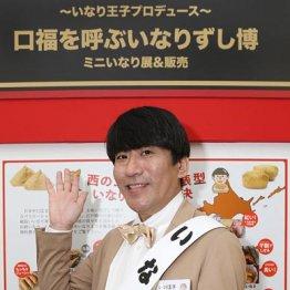 全日本いなり寿司協会のいなり王子こと、坂梨カズさん