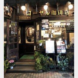 ローヤル珈琲店(C)日刊ゲンダイ