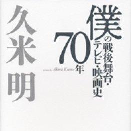 「僕の戦後舞台・テレビ・映画史70年」久米明著