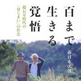 「百まで生きる覚悟」春日キスヨ著