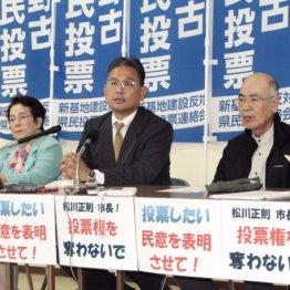 記者会見で提訴の意向を表明する「2.24県民投票じのーんちゅの会」共同代表の宮城一郎県議(中央)ら