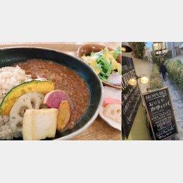 季節野菜のカレー(1500円)/(C)日刊ゲンダイ