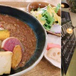 季節野菜のカレー(1500円)