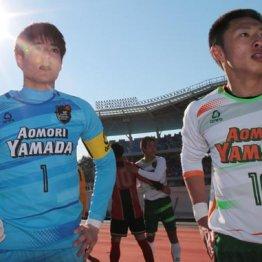 GK飯田(左)と大会4得点のMF檀崎