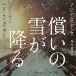 「償いの雪が降る」アレン・エスケンス著、務台夏子訳