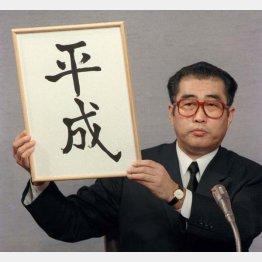 「平成おじさん」を首相のステップに(C)共同通信社