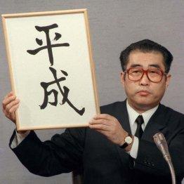 首相の姓を? 永田町に飛び交う新年号に「安」採用プラン