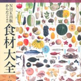 「からだのための食材大全」池上文雄ほか監修 NHK出版編