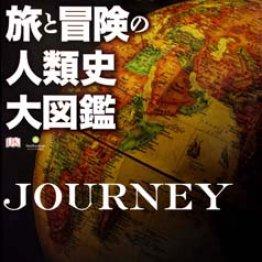「旅と冒険の人類史大図鑑」マイケル・コリンズ監修、サイモン・アダムズ、R・G・グラントほか著、西崎香ほか訳