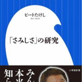 「『さみしさ』の研究」ビートたけし著/小学館/760円+税