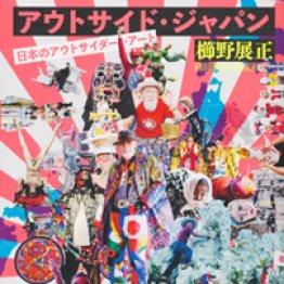 「アウトサイド・ジャパン 日本のアウトサイダー・アート」櫛野展正著