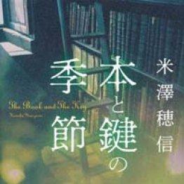 「本と鍵の季節」米澤穂信著